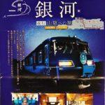 【ウエスト銀河】日本旅行の商品がコスパがいい GoToトラベル・50歳未満にも「おとなびジパング」適用