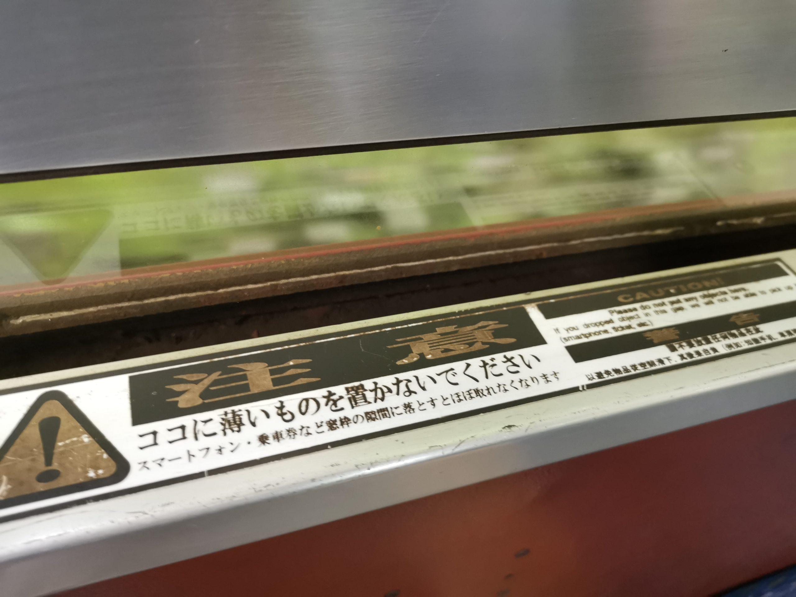 【スマホ・乗車券落としたらほぼ取れない】勾配90‰もある大井川鉄道井川線の面白い注意書き