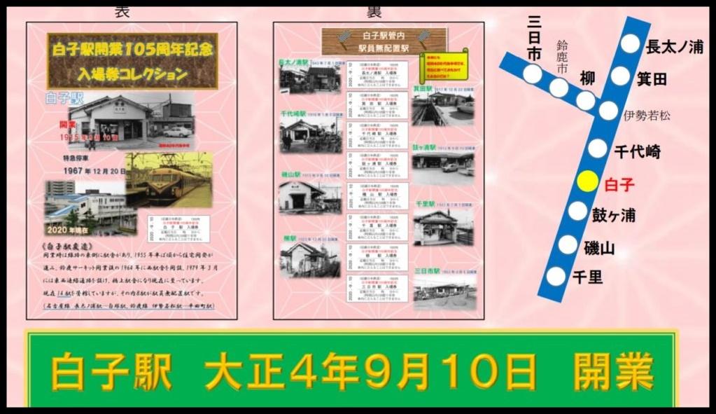 【近鉄】名古屋線白子駅105周年記念入場券発売 インターネットで事前受付 鈴鹿線三日市など駅員無配置駅含む9駅がセット