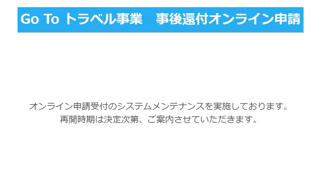 【GoToトラベル】「オンライン事後還付申請」サイトがストップ 9月1日から「事前還付」の対応が宿泊施設で分かれる