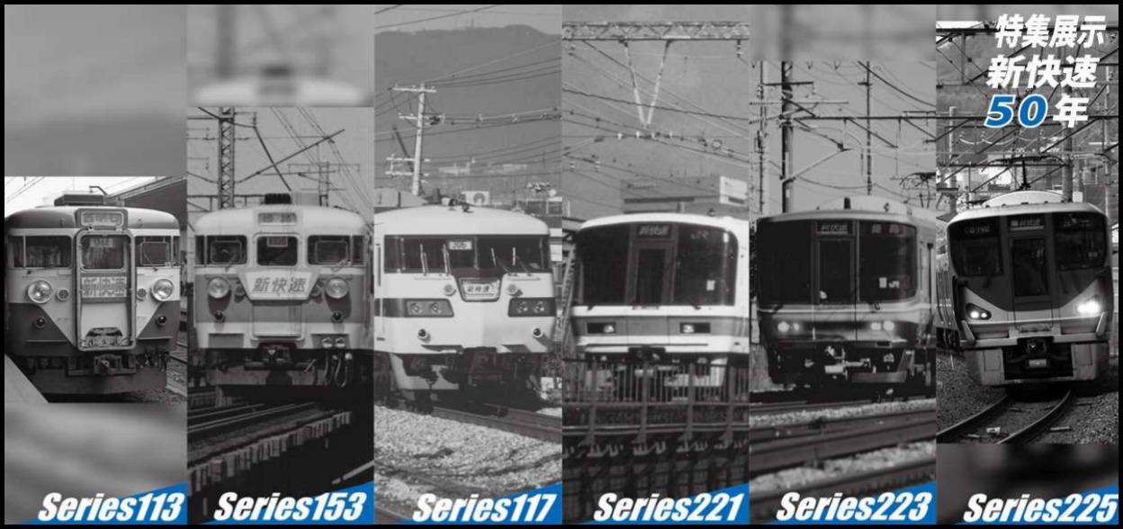 【京都鉄博】「新快速50周年記念」の特集展示が9月19日から開催