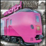 観光列車「はまなす」編成10月デビュー 1番列車のダイヤは?一般公開はいつ?
