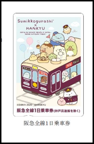【すみっコぐらし号】阪急電車で運転!中吊り広告も「ゆるく・かわいい」 車体の色の由来はチョコレートではなかった!