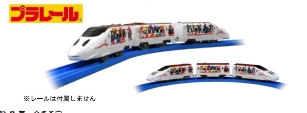 【JR九州】ピクサー新幹線 一番列車に乗ろうキャンペーンを実施 プラレール・Nゲージも発売