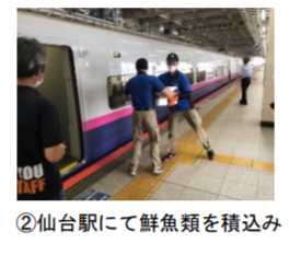 【まさかの鮮魚新幹線】JR東日本試験的に仙台~東京間で鮮魚列車運転 グランスタ東京などで寿司や海鮮丼として販売