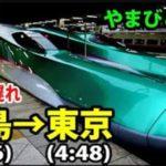 【スーツさんが乗車したやまびこ60号】大宮~東京まで3時間で走破した どうして「夜行新幹線」運転された?
