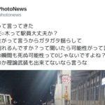 【非常識】撮り鉄が新幹線ホームで脚立を設置 駅員に注意されるも「今この瞬間も死ぬ可能性って0じゃない」と屁理屈でゴネて名前をネットに晒す