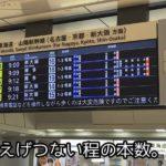【ついに実現】のぞみ毎時12本ダイヤが発動 なぜ実現できるのか解説 実はJR東日本も負けてない