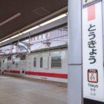 【中央線東京駅に客車が】E491系East-i E+マヤ50-5001が中央快速線で軌道検測