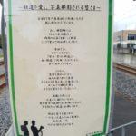 【高まる警戒】吉川美南でも鉄道ファンに対して撮影禁止の可能性を忠告する張り紙が 武蔵野線205系引退が迫り警戒か