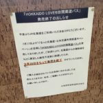 【補助金総予算は約10億円】通常の約半額で超お得な「HOKKAIDO LOVE!6日間周遊パス」が予定より4ヶ月早い9月28日で発売終了