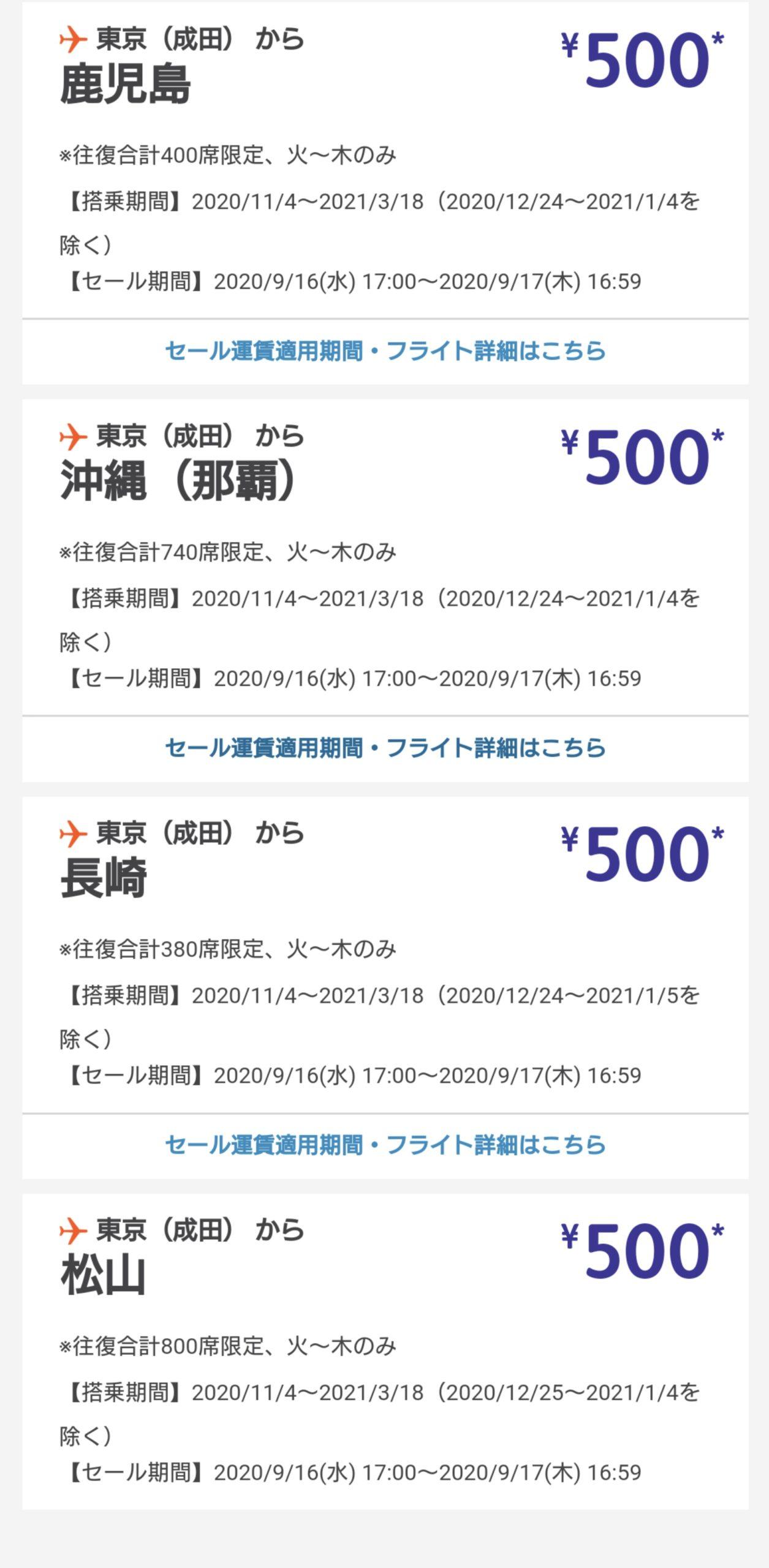 【価格崩壊】航空券が捨て身の激安に 成田から各方面が500円