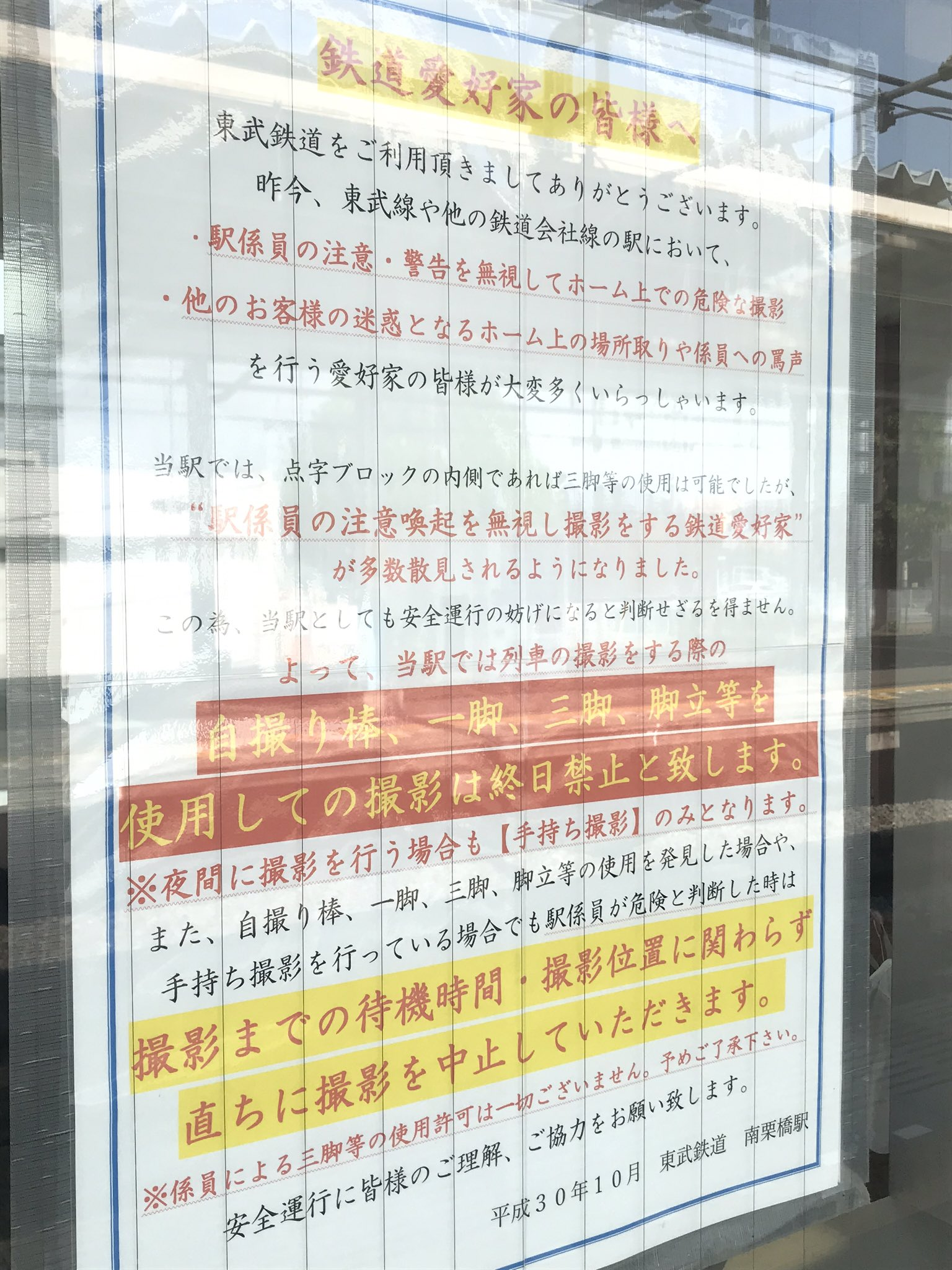 【鉄道会社が撮り鉄に厳しい理由】「日本一厳しい」東武日光線南栗橋駅 「マナー悪化で撮影禁止」の理由が悲しすぎる