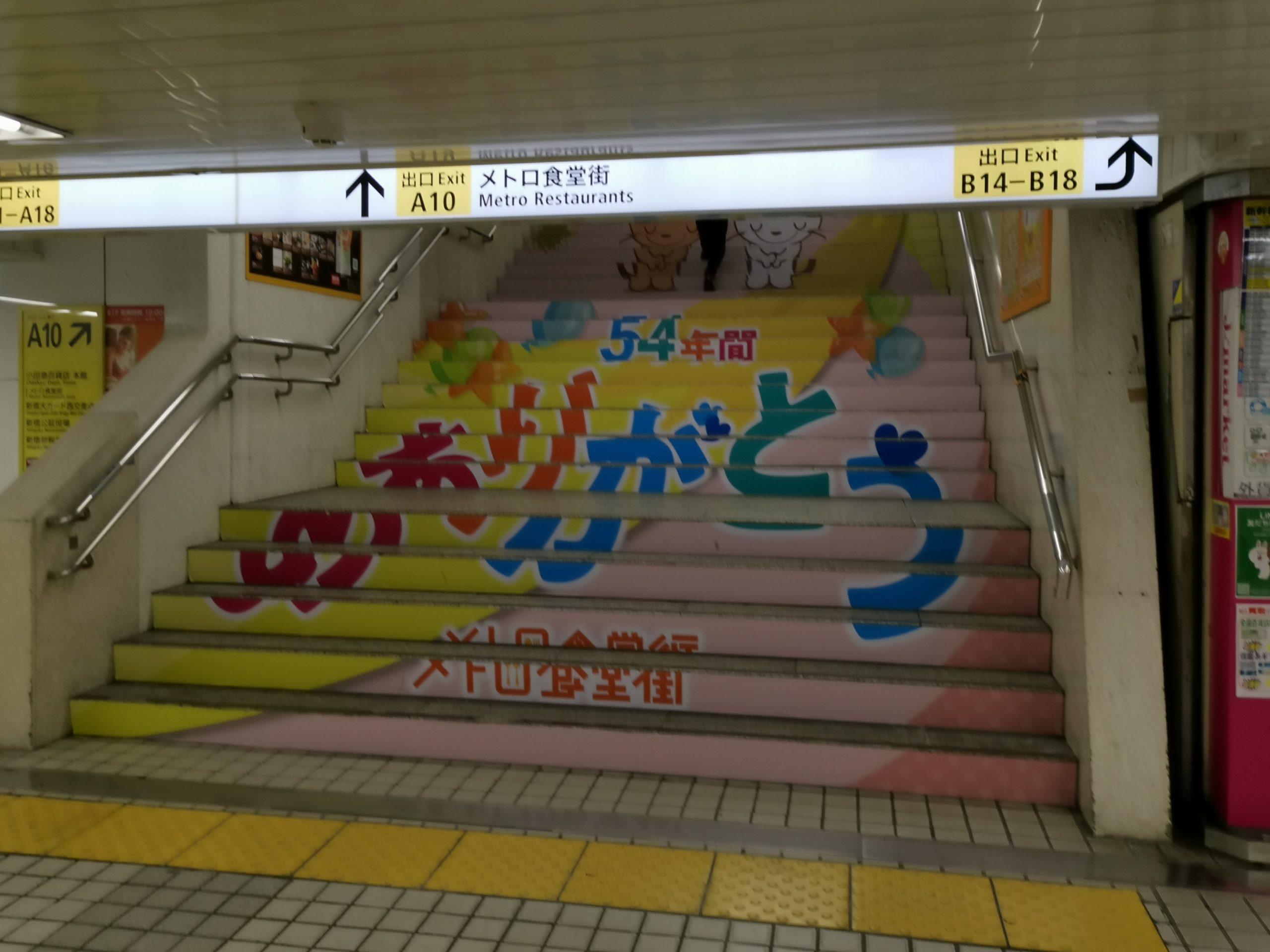 【新宿メトロ食堂街】新宿で一番の高さの「ツインタワー・高層ビル」計画が原因で閉店か 金券屋(Jマーケット)も閉店