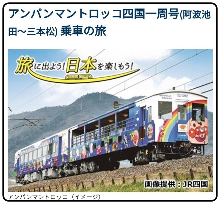 【アンパンマントロッコに11時間】小田急トラベルが旅行商品を発売 GOTOも適用