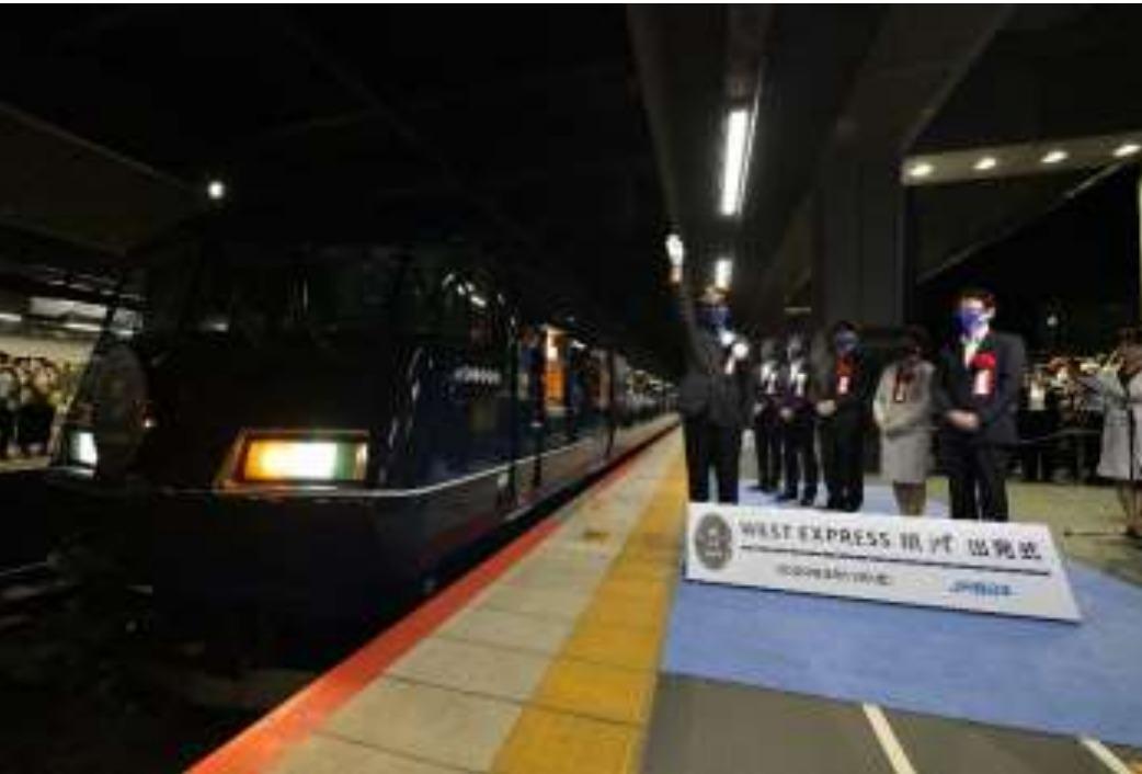 【JR西日本】銀河の一番列車出発式が行われる 気になる抽選倍率は?