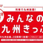みんなの九州きっぷが好評 12月まで延長へ 土休日で安く九州を旅行 本来は10月で終了予定だった