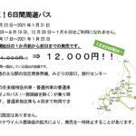 【10月には発売終了か】JR北海道 6日間1万2000円で乗り放題きっぷの補助金消化率発表