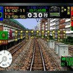 【初代・電車でGO】スマホで無料プレイ可能に 山手線205系で渋谷から五反田までの3区間