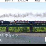 【JR東日本】SL中止も検討へ 鉄オタのマナー違反で「多くの苦情が入っている」という異例の発表