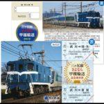【秩父鉄道】三ヶ尻線さよなら記念乗車券発売 最後の甲種輸送の列車は?