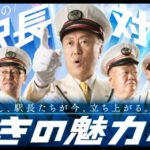 JR東日本水戸支社 「駅長対抗 いばらきの魅力総選挙」を実施