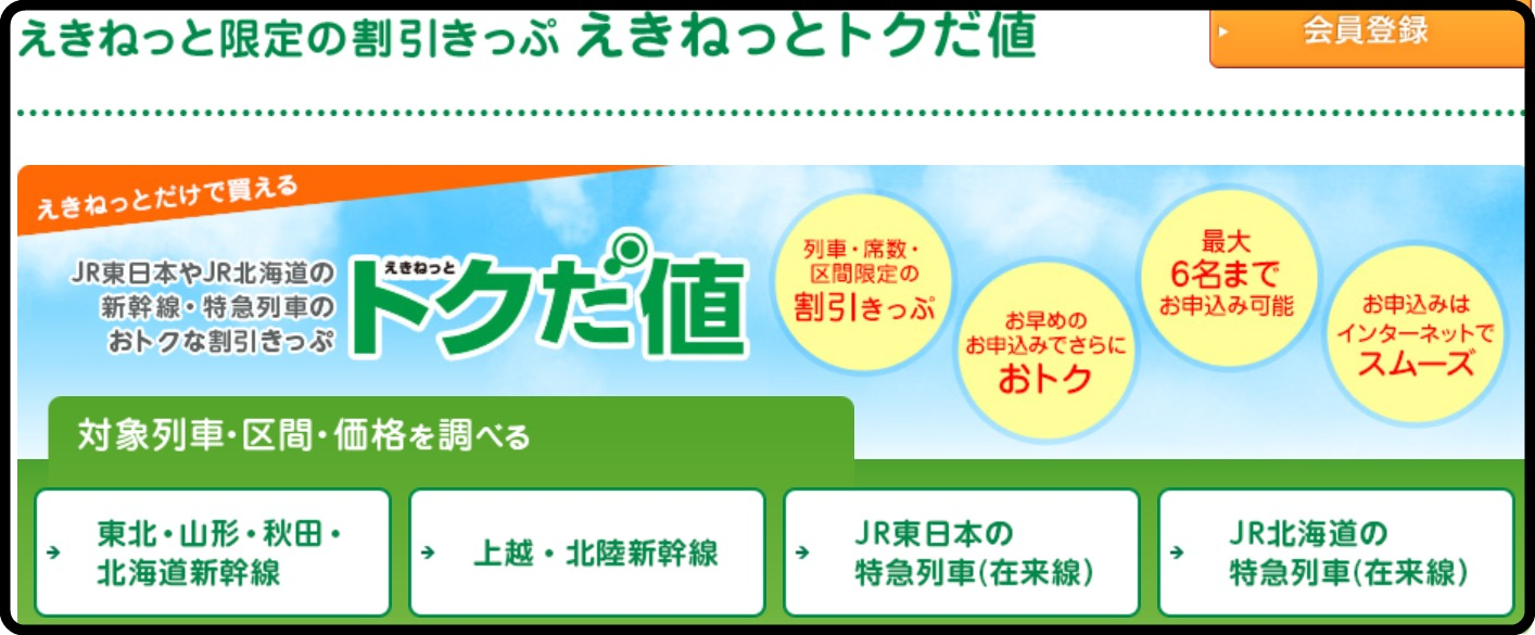 【JR東日本】東京~仙台「はやぶさ」など新幹線半額きっぷを発売へ 越後湯沢・軽井沢も設定へ