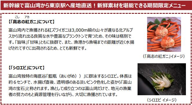 【北陸新幹線】富山~東京間で「鮮魚新幹線」運転 グランスタ東京などで販売