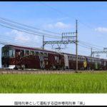 【近鉄】リニューアル「楽」を臨時列車として運転 乗車券+利用券で乗車可能