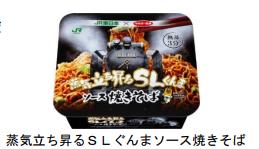 【JR東日本】SL焼きそばを医療機関に3600食寄付
