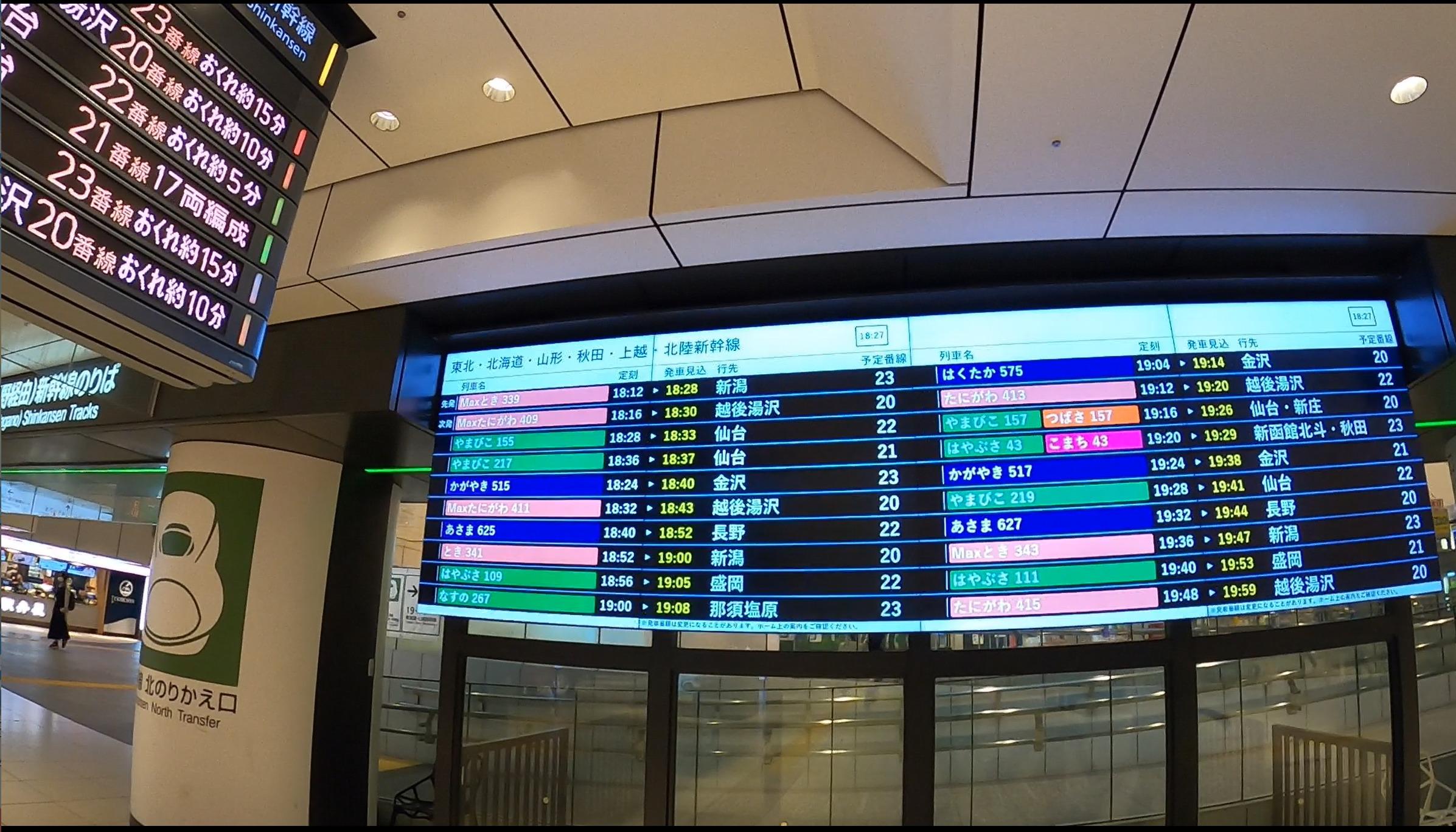 東北新幹線東京駅に空港のような電光掲示板が設置 発車見込み時刻まで表示