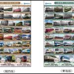 【近鉄】創業110周年「記念乗車券」「記念グッズ」発売 2020年9月16日が記念日 東海・関西版発売