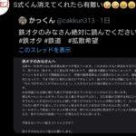 【悲報】鉄道ファンの一人がツイッター上でルールを守るよう呼びかけ 一部から「偽善」「キモイ」誹謗中傷や揚げ足取りが