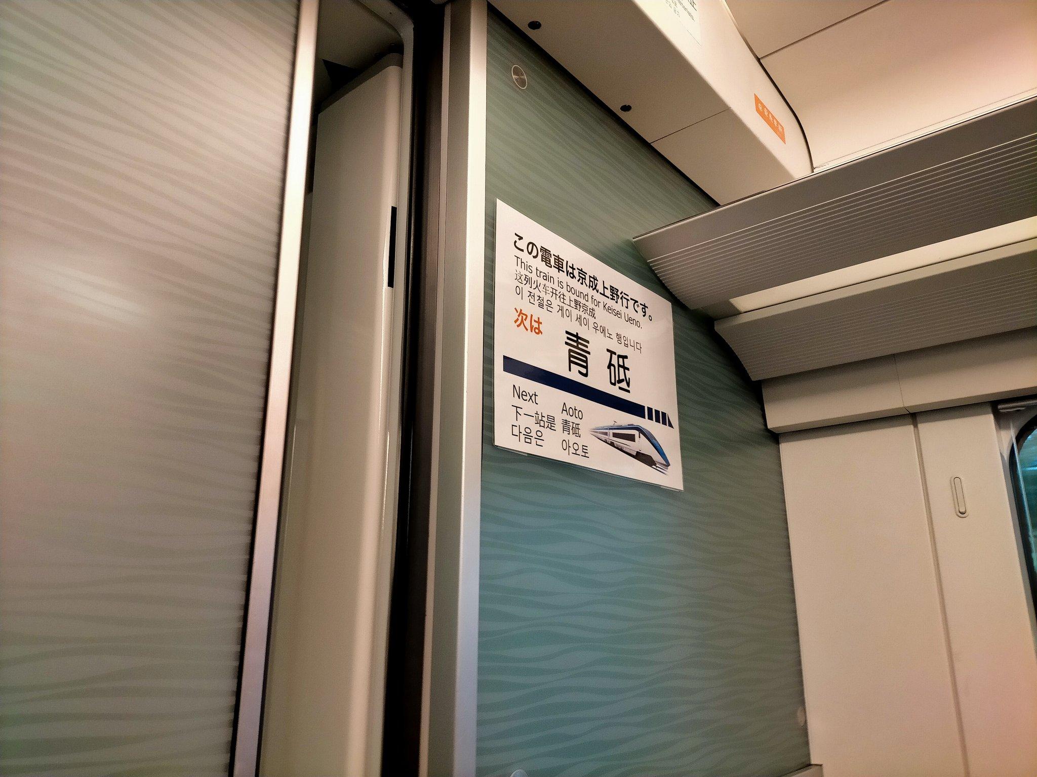 【驚愕】回送スジを利用したAF形の臨時ライナーが運行開始 車内LCDは非対応で代わりに紙芝居で案内