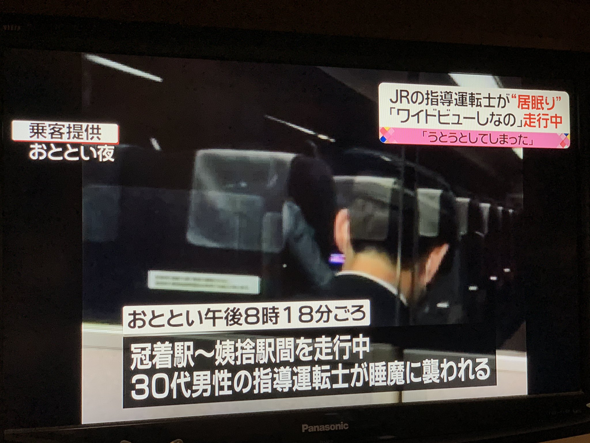 JR東日本「ワイドビューしなの」で居眠り運転 ネット上では運転士に同情する声も