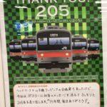 【衝撃】武蔵野線205系引退イベントではヘッドマークや山手線ラッピングの案も