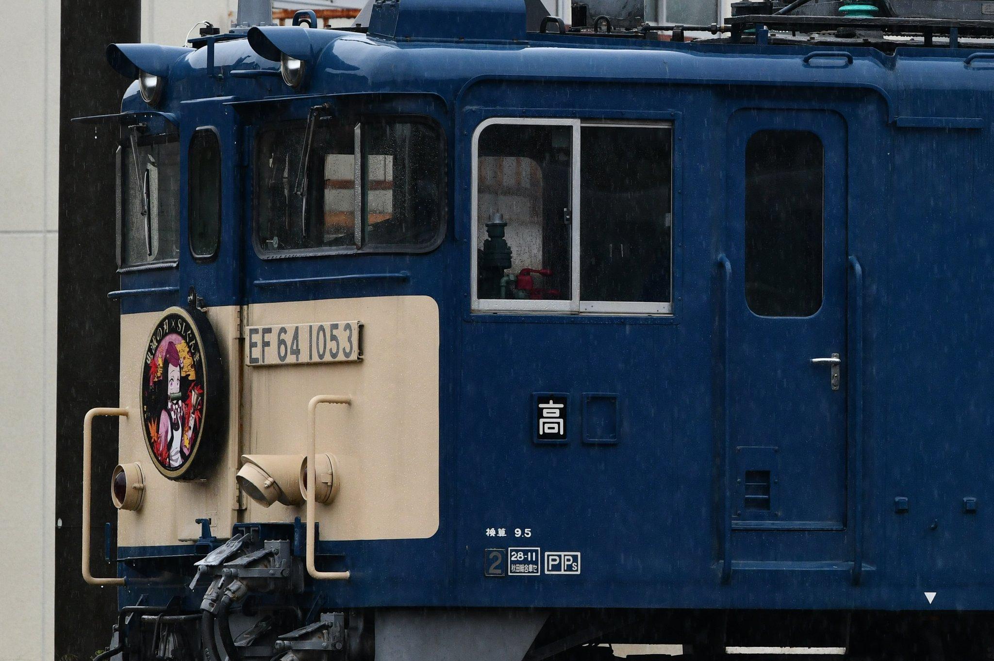 【無限列車大作戦】鬼滅の刃×SLぐんま 禰豆子ヘッドマーク取り付け確認 10/11から運行開始