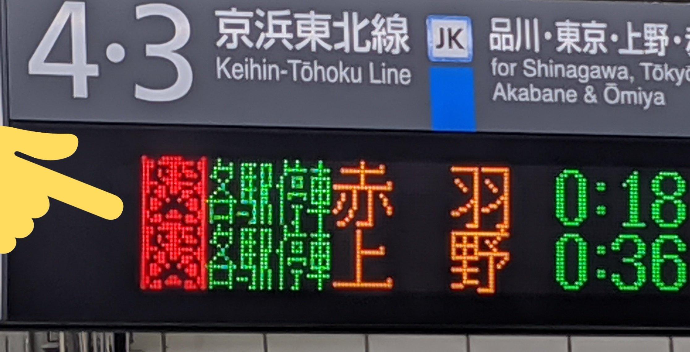 【珍事】京浜東北線の発車標にマリオの姿が 一体なぜ