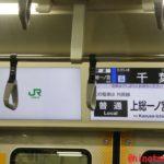 【相鉄に先を越された?】横須賀・総武快速線E235系1000番台のLCDが初表示