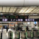 さいたま新都心駅の大型LEDビジョンに表示された「絶望的なお知らせ」が話題に