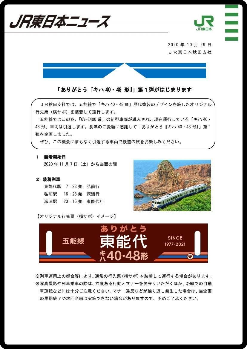 【五能線】キハ40・48形が引退 ラストランに向けてオリジナルサボで運行 プレスリリースには鉄道ファンに向けた警告も