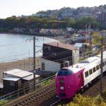 【キハ261系5000番台】「はまなす編成」がデビュー・一番列車が運転!140周年記念ヘッドマークも