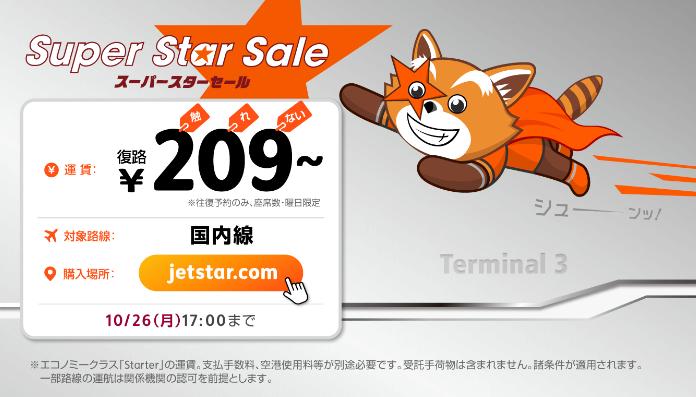 【国内線が209円】ジェットスターが21日17時から激安セールを開催