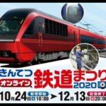 【オンラインで実施】きんてつ鉄道まつり2020開催 10月24日~12月13日まで
