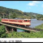 【JR九州】ジグザグミステリートレイン運転へ 国鉄色キハ66・67形を貸し切り 阪急交通社主催