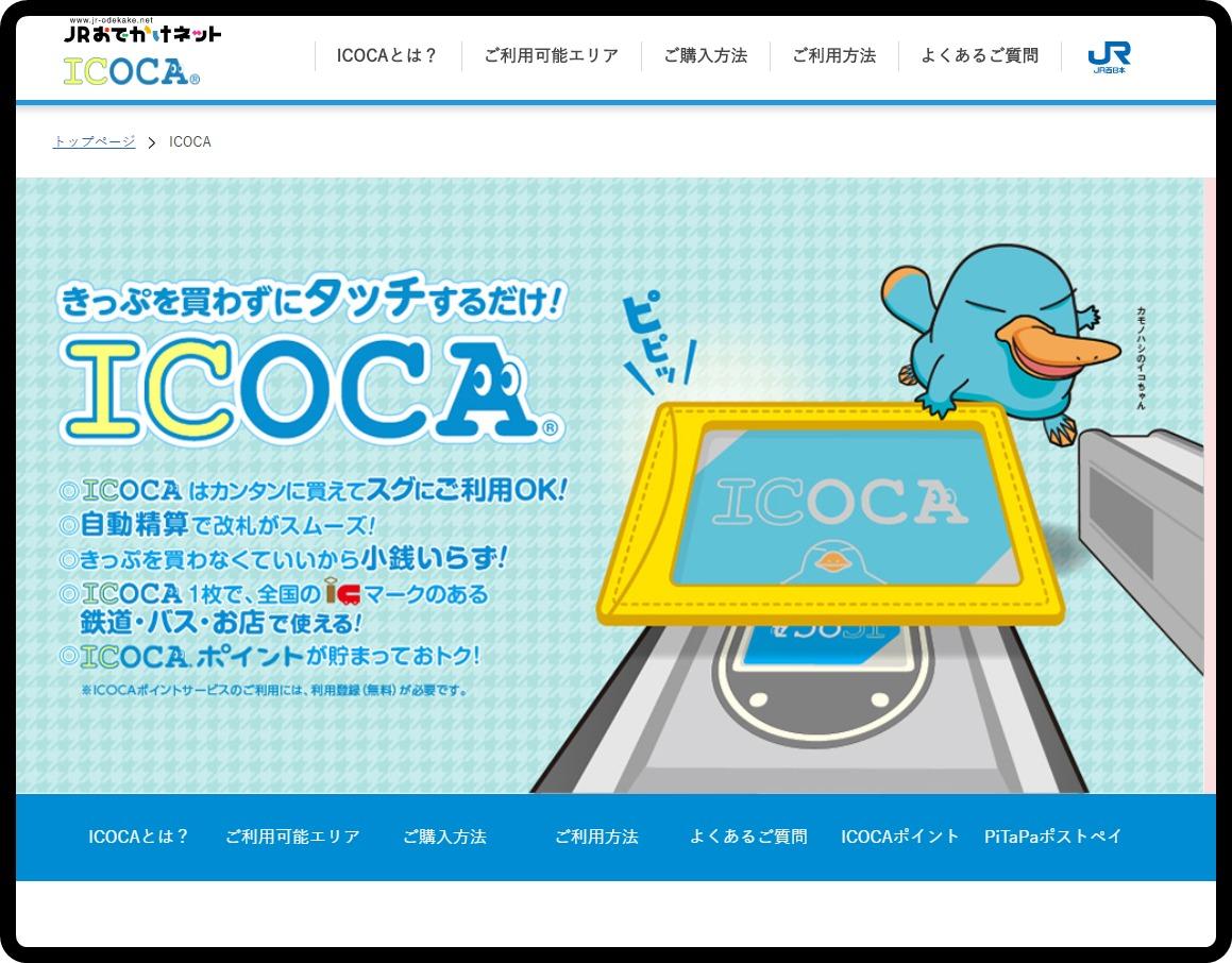 【関西人待望のモバイルICOCA】2023年春サービス開始へ なぜ導入?定期・チャージもiphone一台でできるように