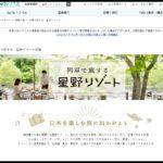 【JR東日本×星野リゾート】往復1万円台からGOTO対象で2021年1月31日まで発売