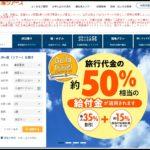 【東海道新幹線半額】JR東海ツアーズ、京都発着などGOTO予約再開!給付金枠を増枠したため