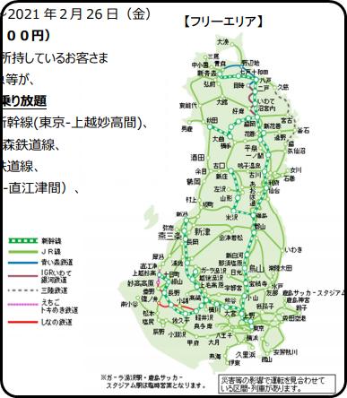 【JR東日本】全線フリーパスを1万2000円で発売 「はやぶさ」も乗車可能 在留外国人が対象で日本人は利用不可