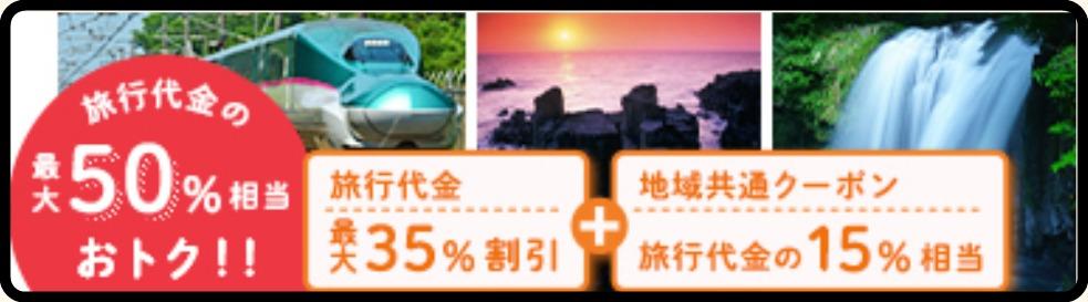 【東京から函館が約2万円】「はやぶさ」新幹線半額の旅行商品発売 宿付きGOTOトラベル対象